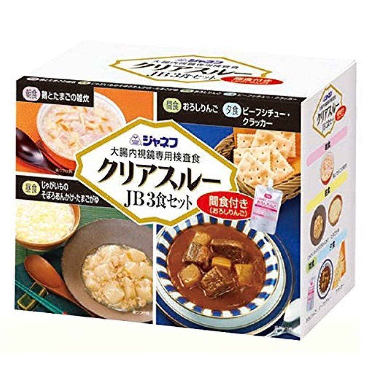 公平な市区町村センチメンタルクリアスルー JB 3食セット 1箱 (大腸内視鏡専用検査食)キューピー