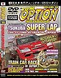 Jdm Option 36: Tsukuba Super Lap Reino Unido DVD