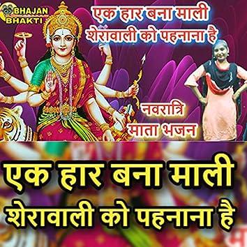 Ek Haar Bana Mali Sherawali Ko Pehnana Hai (Hindi)