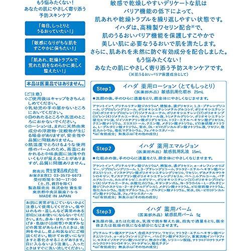資生堂イハダ『薬用スキンケアセットとてもしっとり』