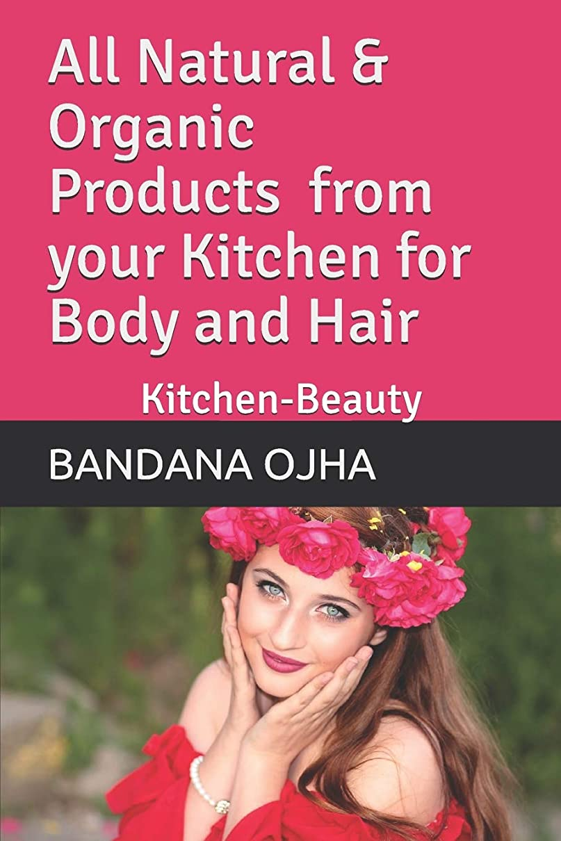 もちろん物理的な強化するAll Natural & Organic Products  from your Kitchen for Body and Hair: Kitchen Beauty