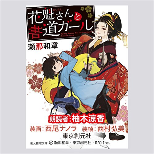 『花魁さんと書道ガール』のカバーアート