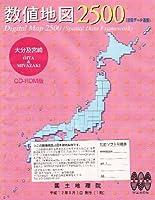 数値地図 2500 (空間データ基盤) 大分・宮崎