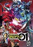 仮面ライダーゼロワン VOL.7 [DVD]