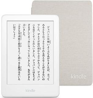 Kindle ホワイト 広告なし 電子書籍リーダー (純正カバーサンドストーンホワイト 付き)