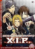 ときめきレストラン☆☆☆ ビジュアルブック ~X.I.P.編~