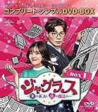 ジャグラス~氷のボスに恋の魔法を~ BOX1<コンプリート・シンプルDVD-BOX5...[DVD]