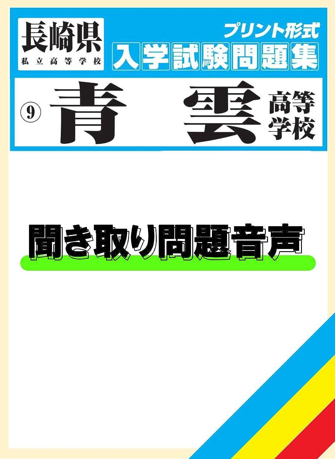 誰がより検索エンジンマーケティング『青雲高等学校過去入学試験問題集2020年春受験用』(書籍)の英語聞き取り音声 | 単体利用不可|ダウンロード版