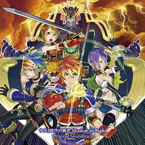 サガ3時空の覇者 Shadow or Light オリジナル・サウンドトラック