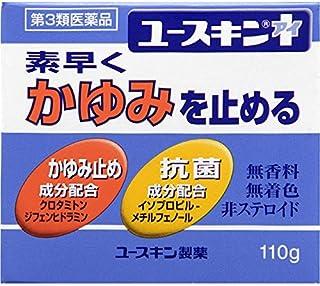 【第3類医薬品】ユースキンI 110g ×7