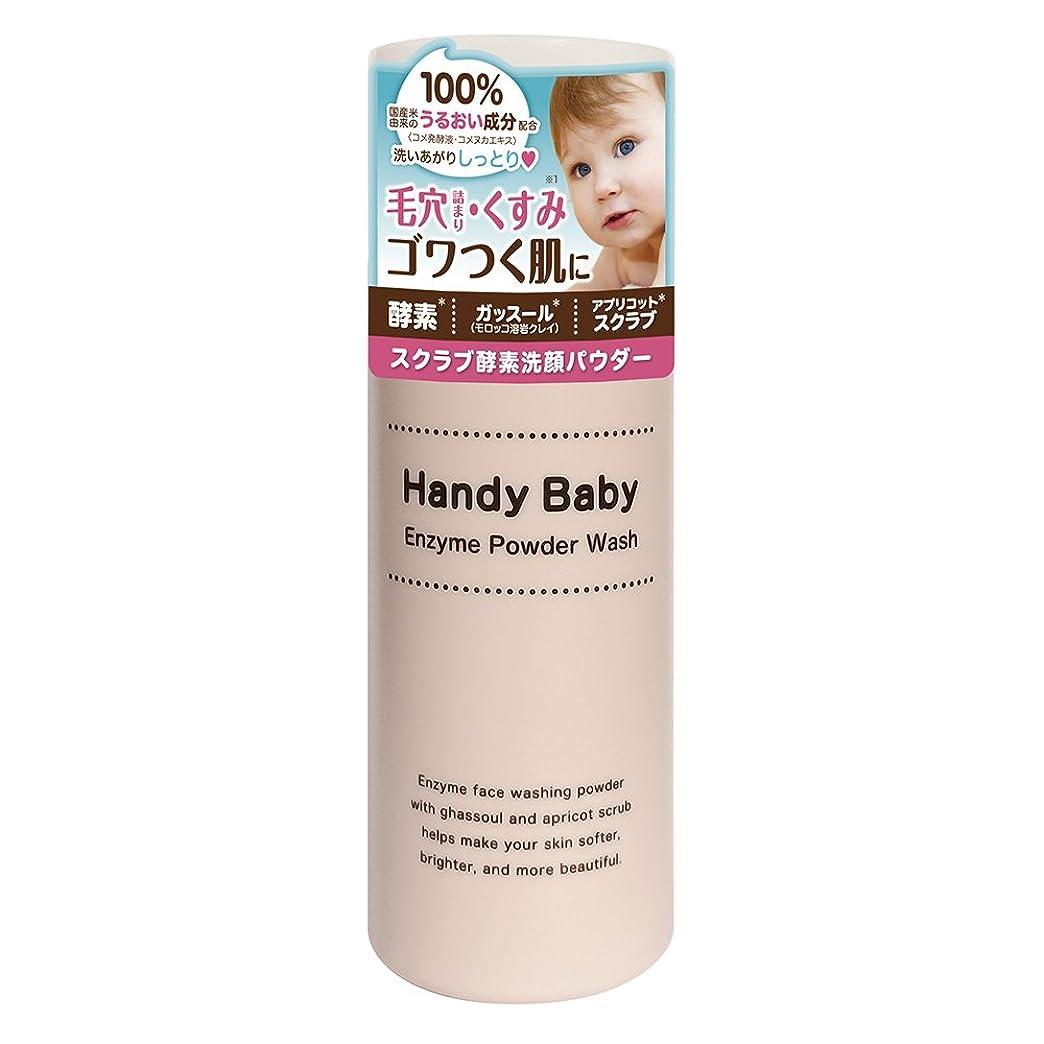 超越する正気届けるハンディベイビー スクラブ酵素洗顔パウダー (50g)