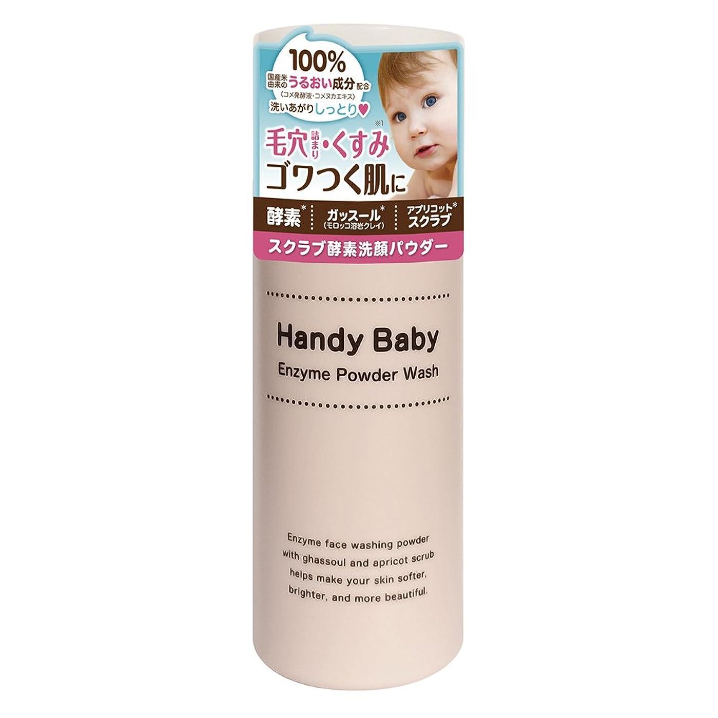 伝導率信頼できる有能なハンディベイビー スクラブ酵素洗顔パウダー (50g)