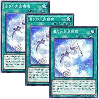 【 3枚セット 】遊戯王 日本語版 DBSW-JP038 曇りの天気模様 (ノーマル)