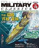 MILITARY CLASSICS (ミリタリー クラシックス) 2020年9月号