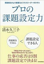表紙: プロの課題設定力―問題解決力より重要なビジネスリーダーのスキル | 清水 久三子