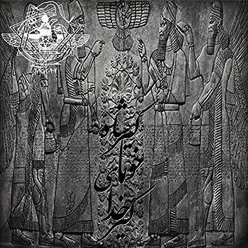Kirshah Khutai Kirkhoda