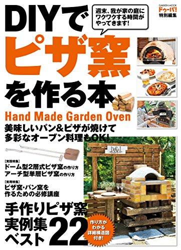 DIYでピザ窯を作る本 (学研ムック)
