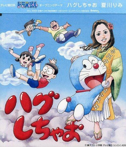 Hug Shichao (Doraemon Opening Theme)