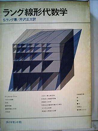 ラング線形代数学 (1971年)