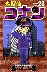 名探偵コナン23