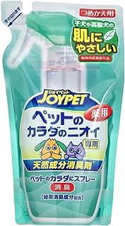 【動物用医薬部外品】 JOYPET(ジョイペット) 薬用 天然成分消臭剤 ペットのカラダのニオイ専用 つめかえ用 240ml