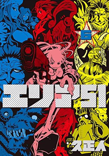 エリア51 6巻 (バンチコミックス)