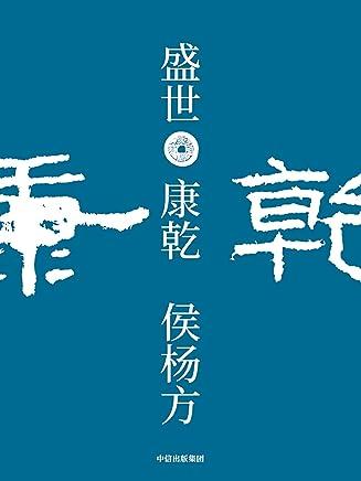"""盛世:康乾(""""探险家""""式的新历史学者,""""执政官""""式的新历史读法)"""
