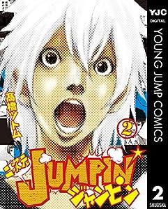 二次元JUMPIN' 2巻 表紙画像