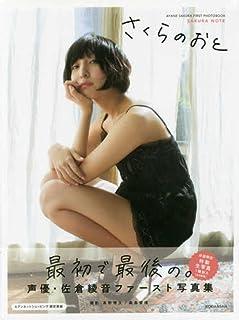 佐倉綾音ファースト写真集 さくらのおと [セブンネット限定]