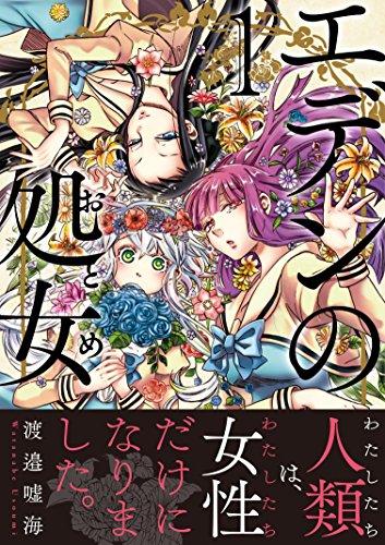 エデンの処女1 (リュエルコミックス)