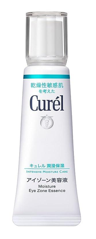 【花王】キュレル アイゾーン美容液 (20g) ×20個セット