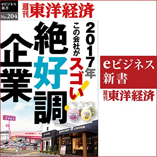『絶好調企業(週刊東洋経済eビジネス新書No.204)』のカバーアート