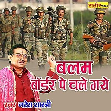 Balam Ji Chale Gaye Bardar Pe (Hindi)