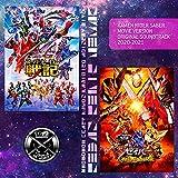 仮面ライダーセイバー 劇場版 オリジナル サウンドトラック 2020-2021 (CD2枚組)