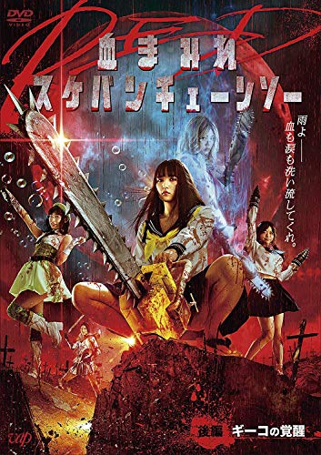 Bloody Sukeban Chainsaw RED Sequel Giko