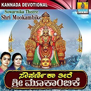 Sowparnika Theere Shri Mookambike