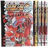 スーパーロボット大戦OG -ディバイン・ウォーズ- Record of ATX コミック 1-5巻セット (電撃コミックス)