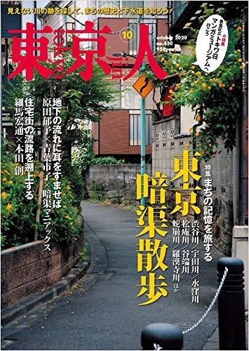 東京人 2020年 10 月号 特集「東京暗渠散歩」まちの記憶を旅する[雑誌]