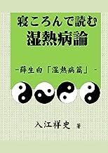 寝ころんで読む「湿熱病」論: 薛生白「湿熱病篇」を読む