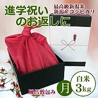 【進学祝いのお返し】お祝いに贈る新潟米(風呂敷包み)新潟県産コシヒカリ 3キロ(有機肥料)