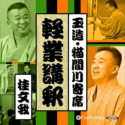 『【猫間川寄席ライブ】 軽業講釈』のカバーアート