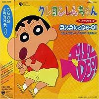 Theme by Kureyon Shinchan (2005-01-19)
