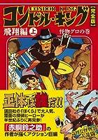 コンドル・キング〔完全版〕―飛翔編―【上】 (マンガショップシリーズ 333)