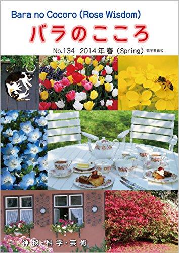 バラのこころ No.134: (Rose Wisdom) 2014年春 電子書籍版 バラ十字会日本本部AMORC季刊誌の詳細を見る