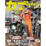 カブ only vol.5.5 【雑誌】