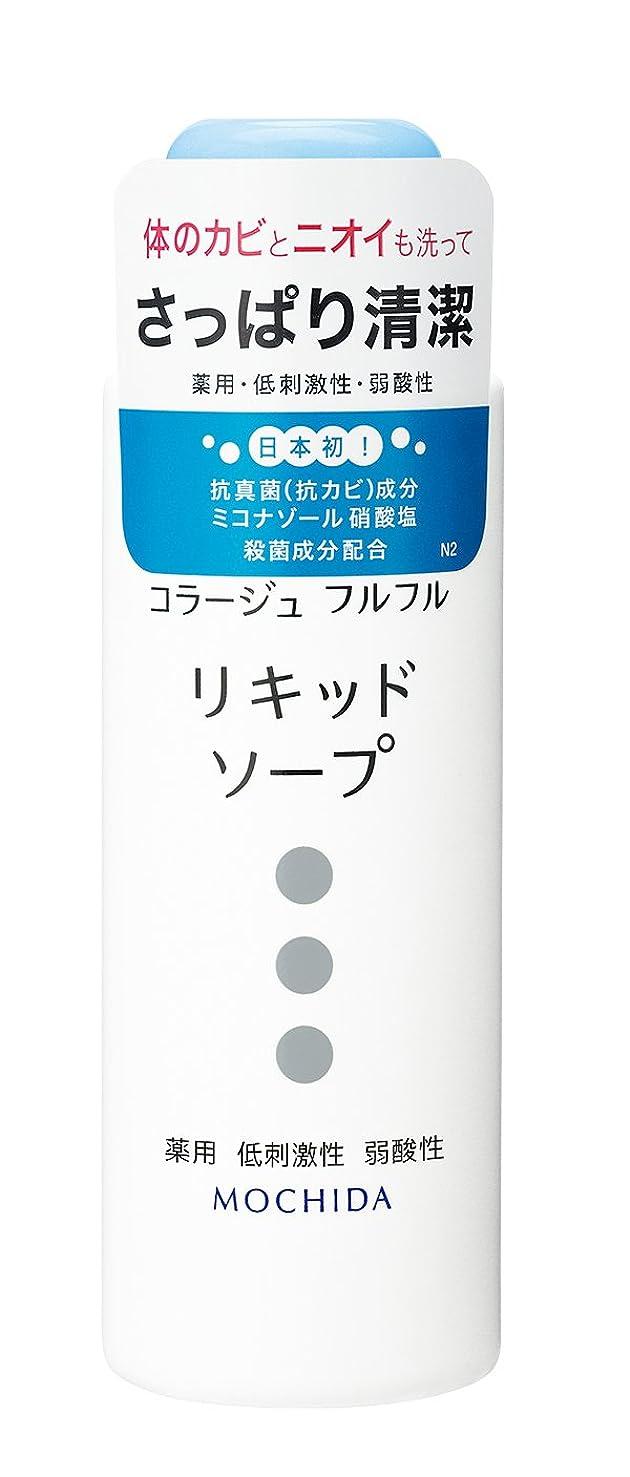 延ばす軽食のヒープコラージュフルフル 液体石鹸 100mL (医薬部外品)