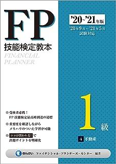 '20~'21年版 FP技能検定教本1級 4分冊 不動産