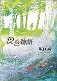 新装版 12色物語