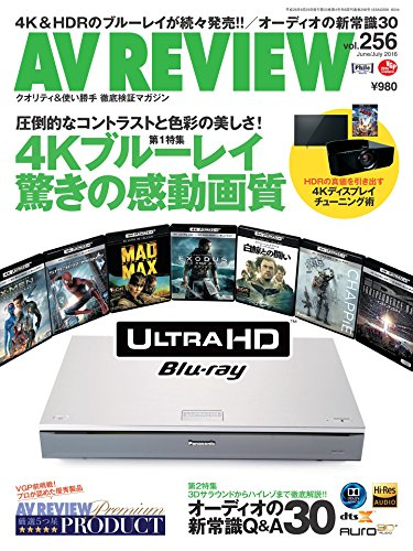 avreview (Japanese Edition)