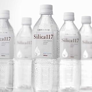 無添加天然シリカ水 silica117(シリカ117) シリカ含有量120mg/L 炭酸水素イオン510mg/L 他ミネラル含有 1箱/500ml×24本